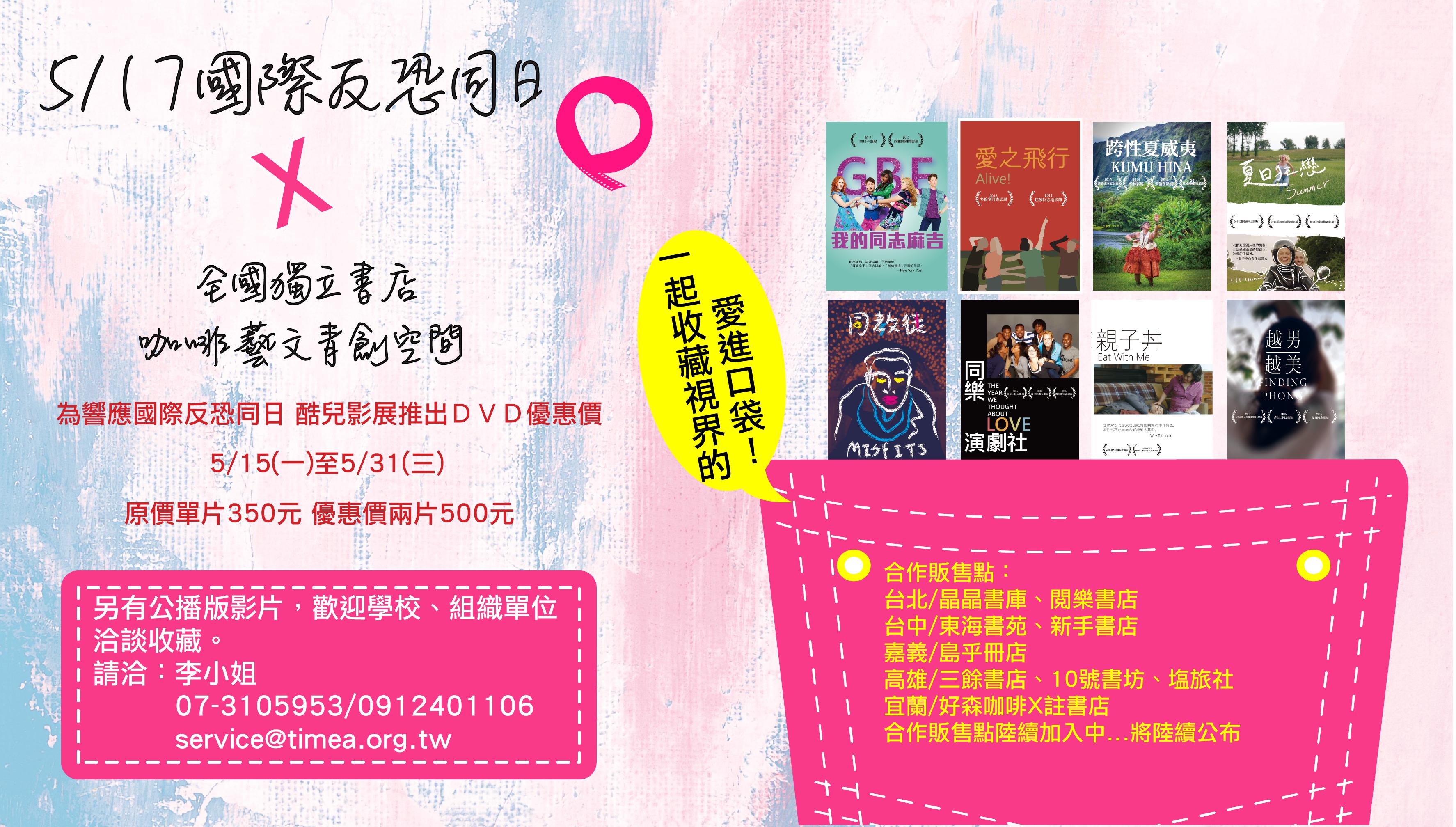 響應國際反恐同日 酷兒電影DVD五月優惠價 兩片500元! | 台灣國際酷兒影展